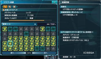 打撃Lv10.jpg
